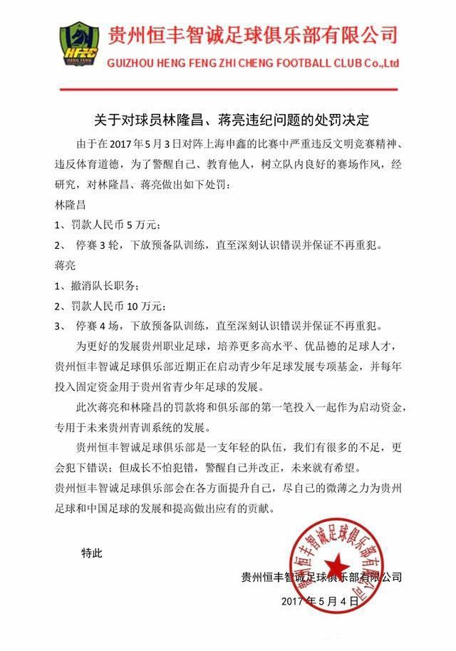 贵州撤消林隆昌蒋亮处罚:认错态度好撤消停赛