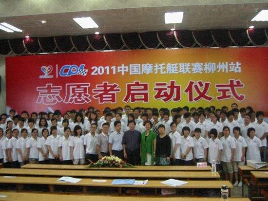 2011中国摩托艇联赛柳州站志愿者仪式启动