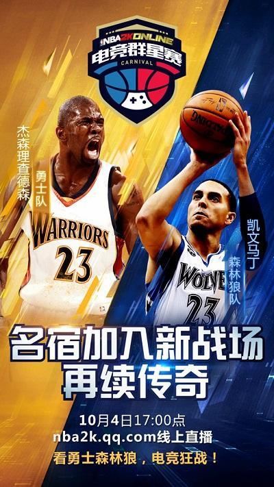 NBA中国赛提前上演,勇士森林狼打游戏谁称王?
