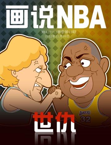 《画说NBA》第四十八期