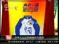 视频:大运领奖服在北京发布 青花瓷蓝为色调