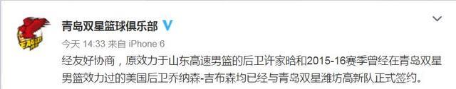 青岛签下许家晗及新外援 两届得分王强势回归