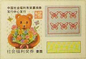"""收藏福彩""""小熊抱花彩票"""" 10年升值4000倍"""