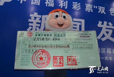 """中奖流行卖萌?5.65亿得主戴""""大熊猫""""亮相兑奖"""