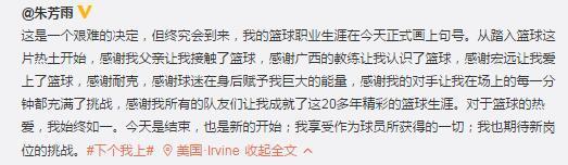 朱芳雨正式宣布退役 18年传奇生涯将就此谢幕