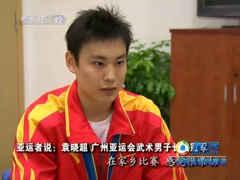 视频:袁晓超赛后接受采访 表示夺首金无压力