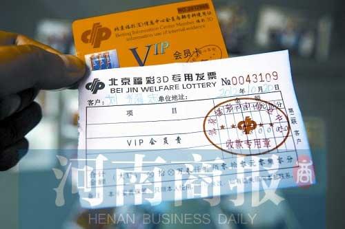 """市民捡到""""会员卡"""" 福彩中心:这是骗局(图)"""