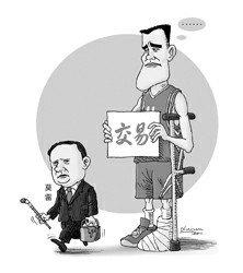 漫画漫画:体坛难移姚明摇钱树劫收大火箭图片