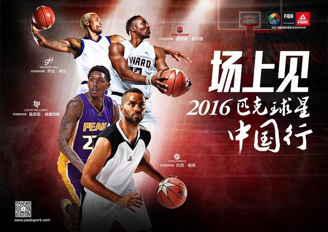 2016匹克球星中国行启动 路·威廉姆斯7日抵华