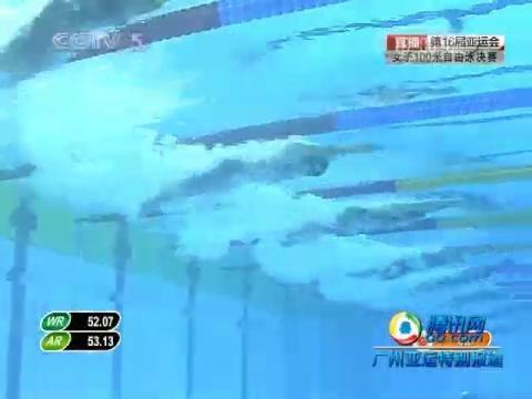 视频:100米自由泳决赛 中国女将包揽金银牌
