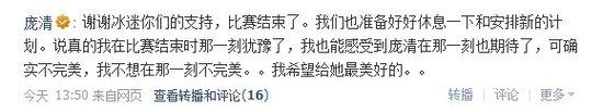 佟健微博向粉丝致谢 表示希望给庞清最美好的