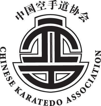 体育组织和机构标识-中国空手道协会