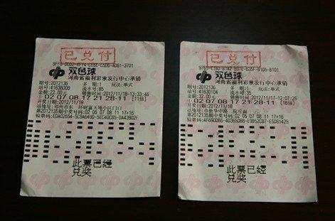 河南女彩民中得1.39亿大奖的彩票