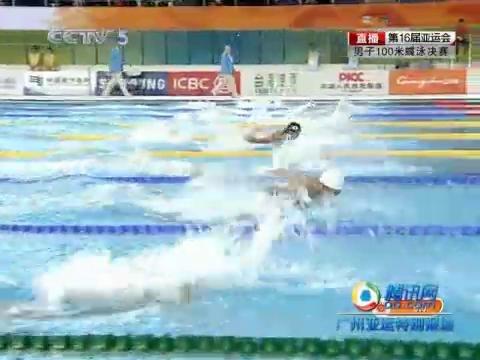 视频:男子100米蝶泳 周嘉威领先冲击夺金
