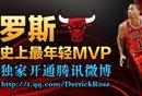 罗斯荣膺MVP开通腾讯微博