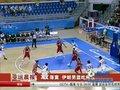 视频:亚运会之最落寞 伊朗男篮吃败仗