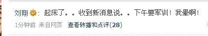刘翔微博直播回家之旅 起床得知要军训很诧异