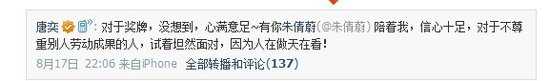 女版菲尔普斯唐奕在微博中指责队友未尽全力