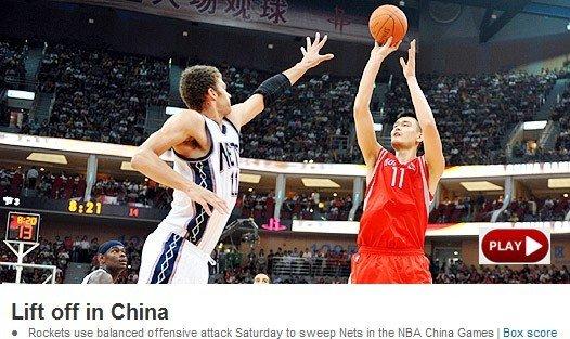 官网:火箭中国赛进攻均衡 姚明适应对抗强度