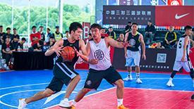 中国3X3篮球联赛华东大区赛落幕 4队进总决赛