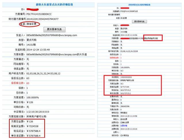 27日彩经:男子买非法彩票赔几十万 拿刀自杀