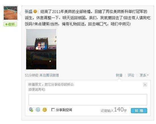 张盛:目睹美网新科冠军诞生 相约中网赛场见