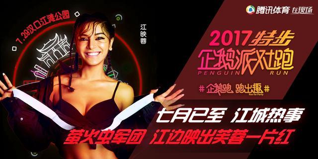江映蓉助阵特步企鹅跑武汉站 超女冠军爱健身