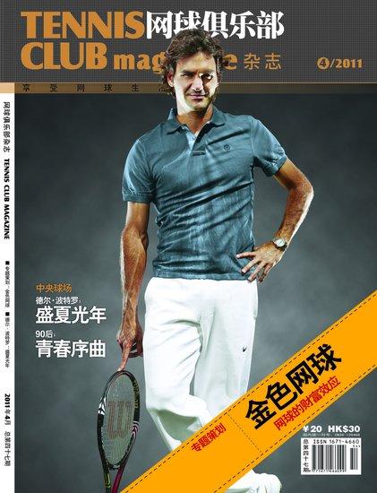 2011.4《网球俱乐部》杂志目录