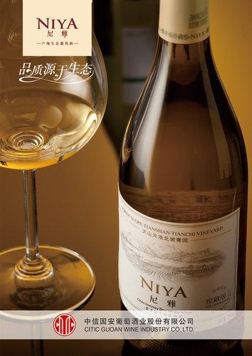 中信国安尼雅酒 倾情赞助美的中国精英赛