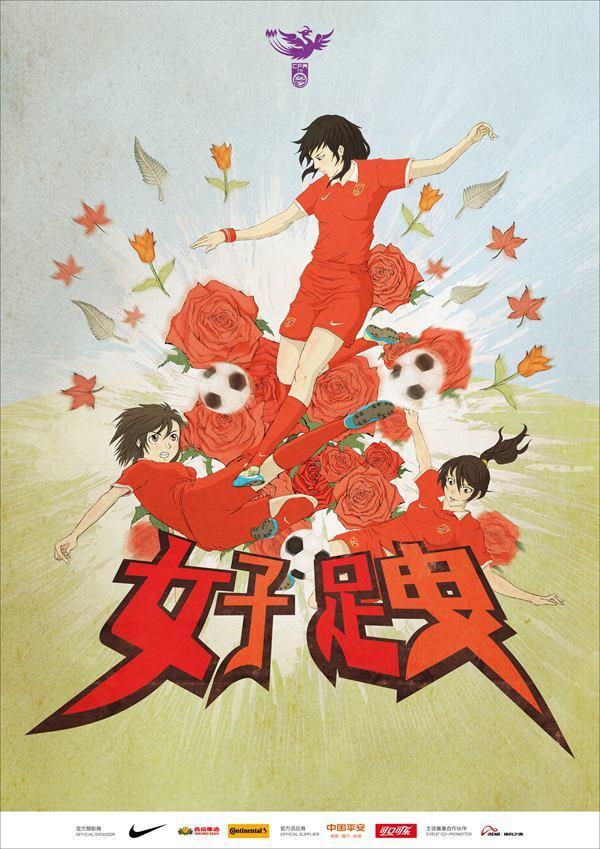 女足发布征战世界杯官方海报:铿锵玫瑰 好跩