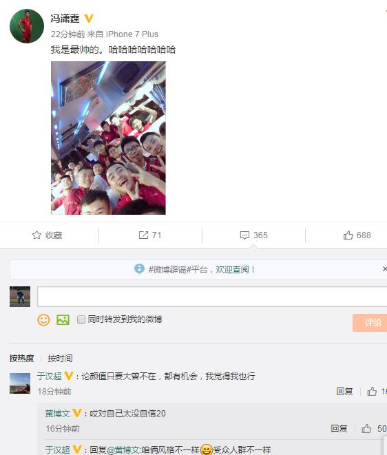 球真妹:冯潇霆获岛国女粉丝 恒大替补值多少