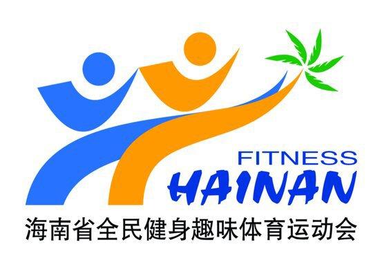 海南省全民健身趣味体育运动会logo图片