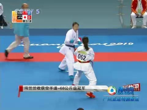 视频:冯兰兰添中国第184金 亚运金牌数破纪录