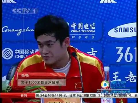 视频:孙杨新闻发布会风趣幽默显一哥潜质