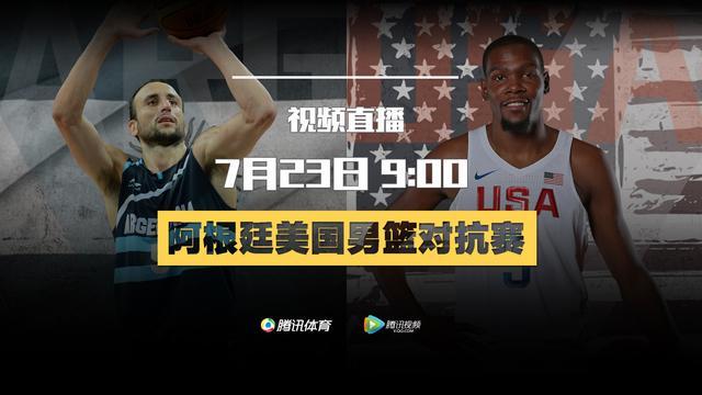23日视频直播美国男篮vs阿根廷 勇士三巨头首秀