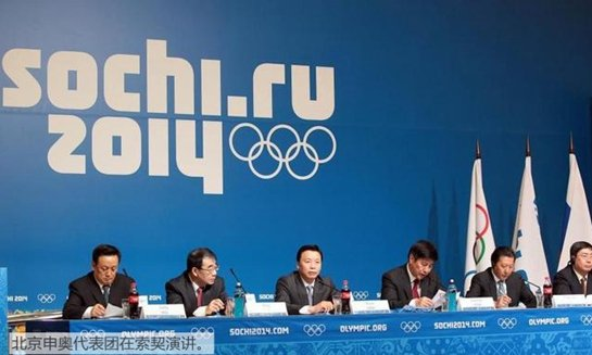 中国申奥团在索契