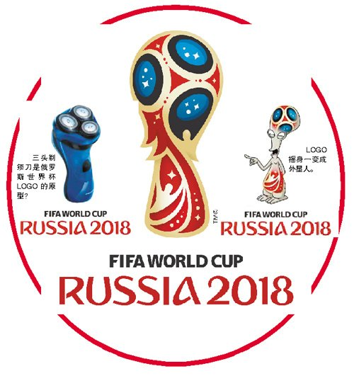 """2018世界杯logo曝光 全球恶搞让人""""醉"""""""
