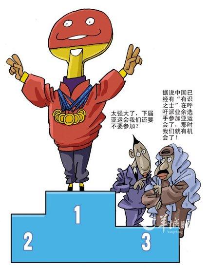 漫画亚运:中国乒乓球太强大其他国还参赛PRINCE的网球拍图片