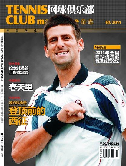 2011.5《网球俱乐部》杂志目录
