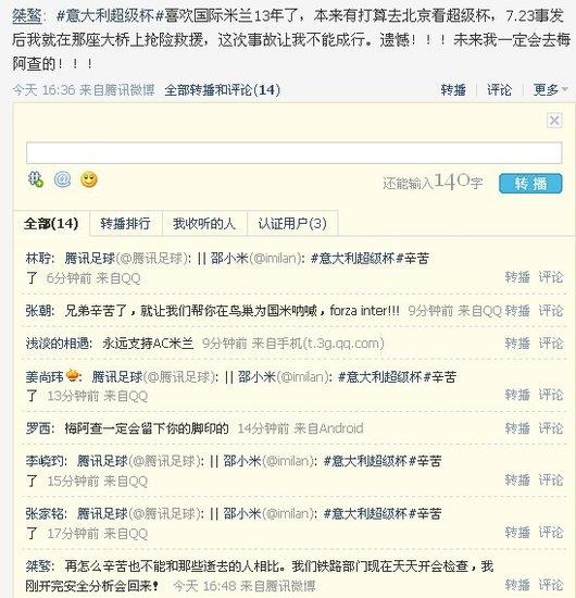 腾讯微博曝国米球迷动车事故抢险