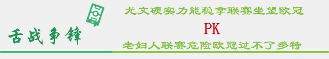 大西洋赌场-【激辩】尤文丢超等杯_窝里横本赛季难夺冠?