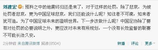 刘建宏:历史难挽回只能救未来 长效监督是本