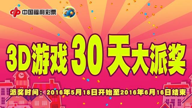 """福祥万家彩惠京城-""""3D""""游戏惠民风暴开启"""
