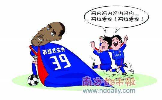 """漫画体坛:""""申花马戏团""""正式开演"""
