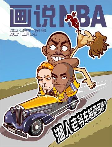 《画说NBA》第四十六期