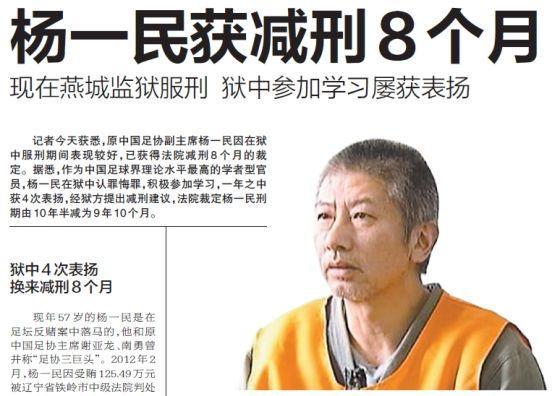 杨一民一年4收表扬获减刑8个月 刑满后想教书
