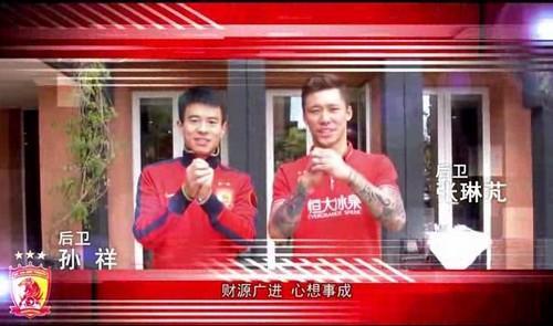 中文球员教练送新春v球员埃尔克森恒大拜视频骨大年操盘图片