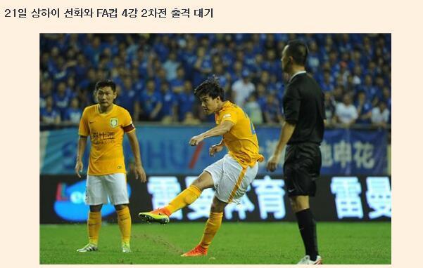 韩国国脚回击为钱来中超:中国足球没让我失望