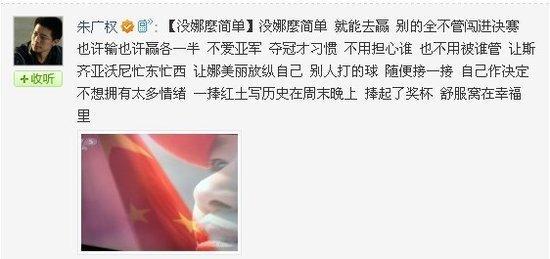 童可欣赞李娜夺冠 五星红旗插在网球发源地!