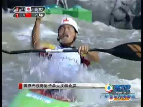 视频:男子单人皮艇 黄存光发挥出色喜获金牌